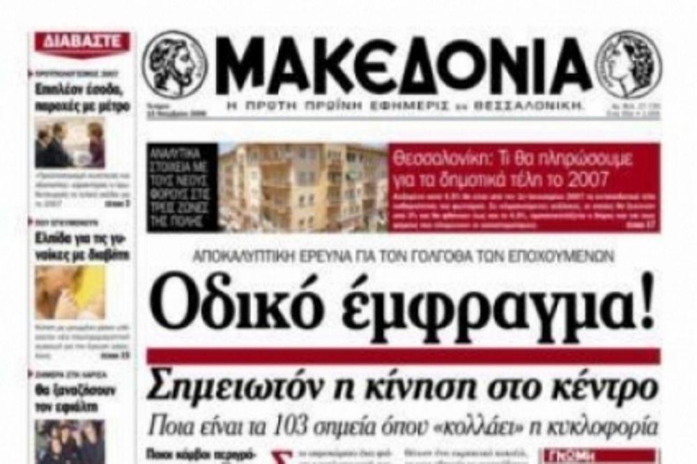 Απεργία σε τρεις εφημερίδες της Θεσσαλονίκης