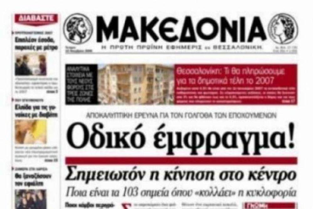 Απεργιακός πυρετός στη Θεσσαλονίκη