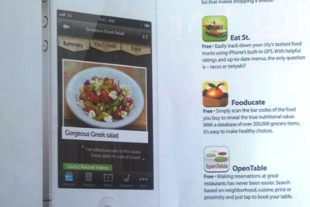 Το iPhone 4 και... η χωριάτικη σαλάτα