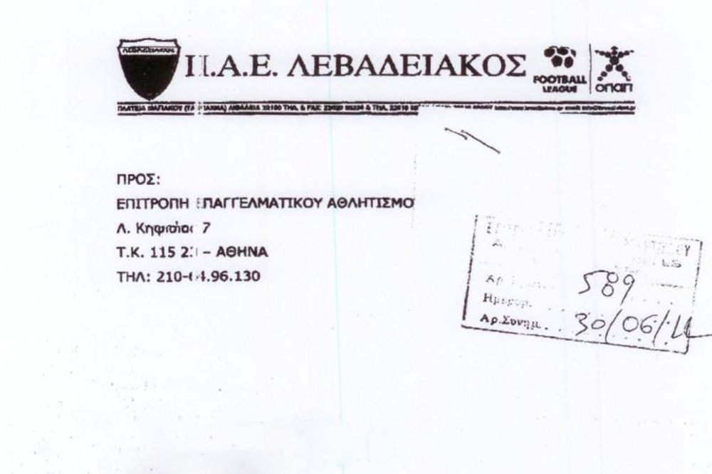 Από τις 30/6 ο φάκελος του Λεβαδειακού στην ΕΕΑ