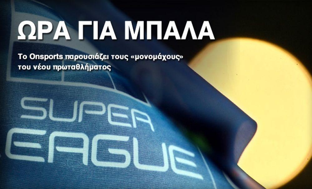 Η Super League στη σέντρα…