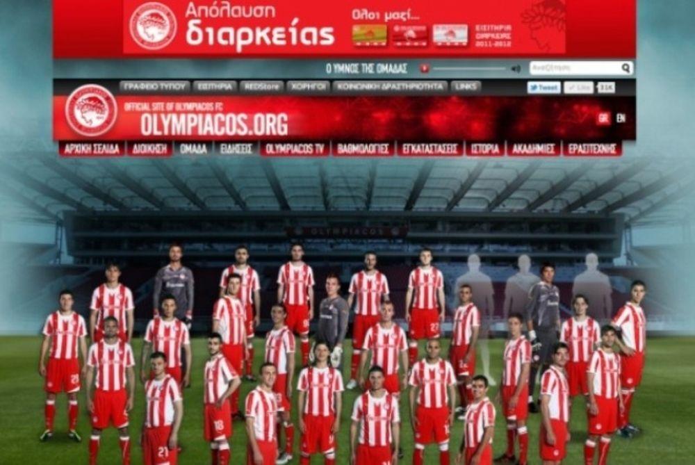 Η νέα ιστοσελίδα του Ολυμπιακού!