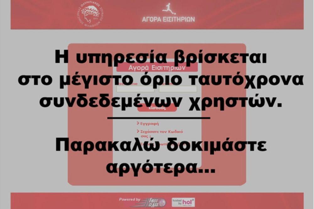 Διαδικτυακή τρέλα για Ολυμπιακό!