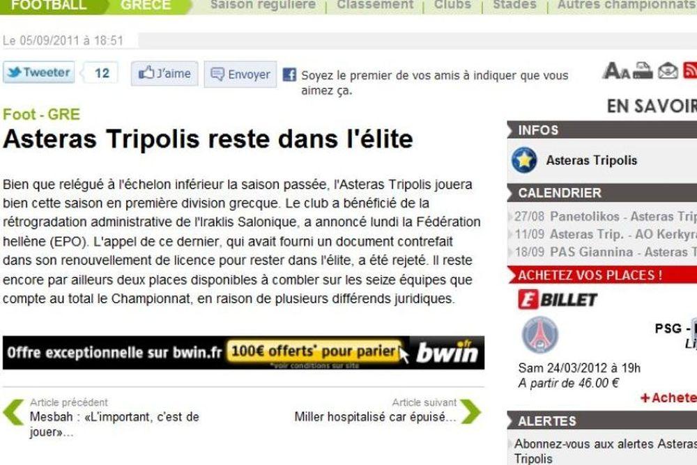 Η «L' Equipe» για την παραμονή του Αστέρα