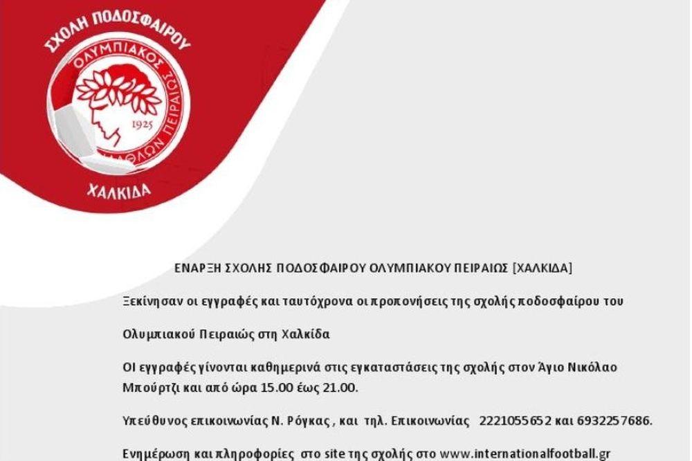 Σχολή του Ολυμπιακού στη Χαλκίδα!