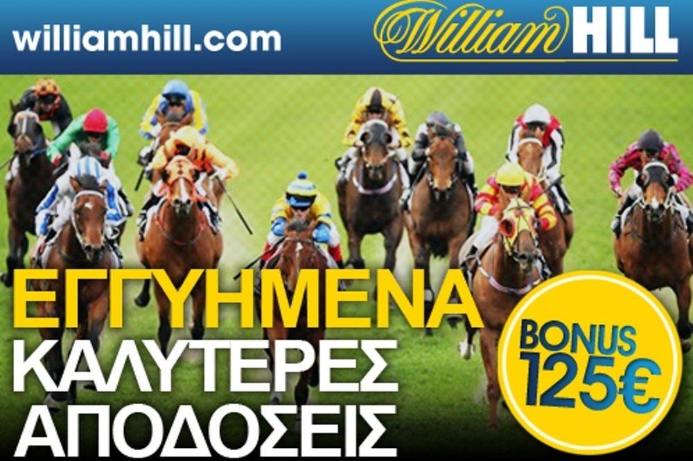 William Hill: Ιπποδρομίες με τις καλύτερες αποδόσεις!