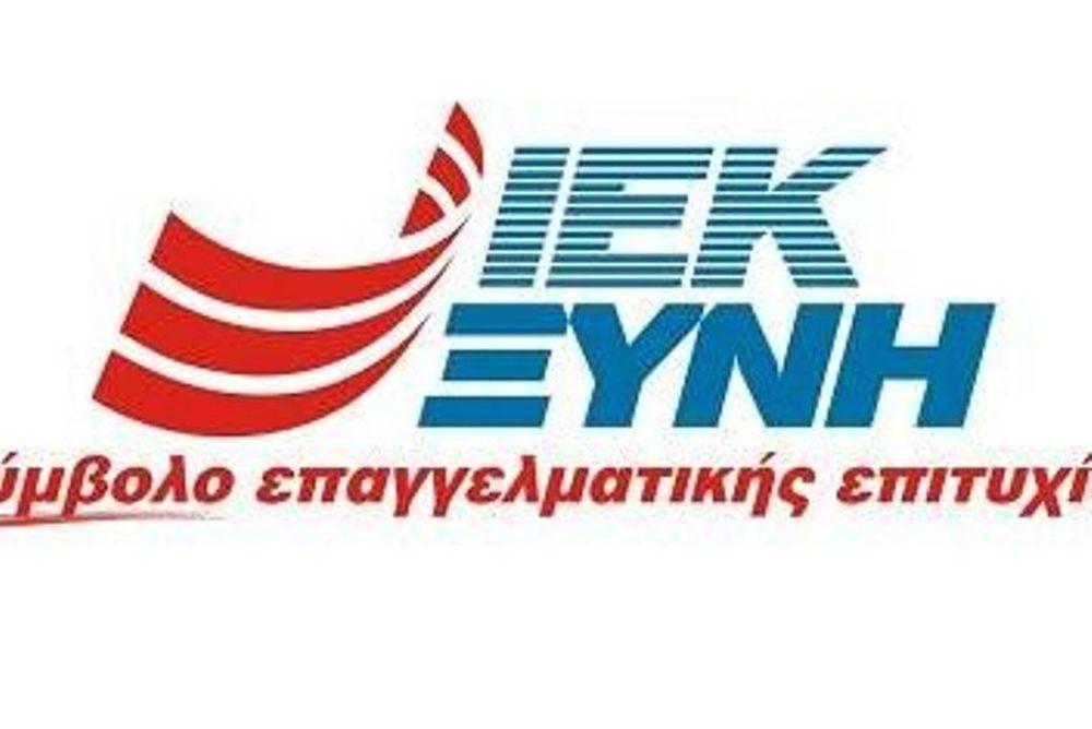 Oι νικητές του διαγωνισμού Οnsports – IEK Ξυνή