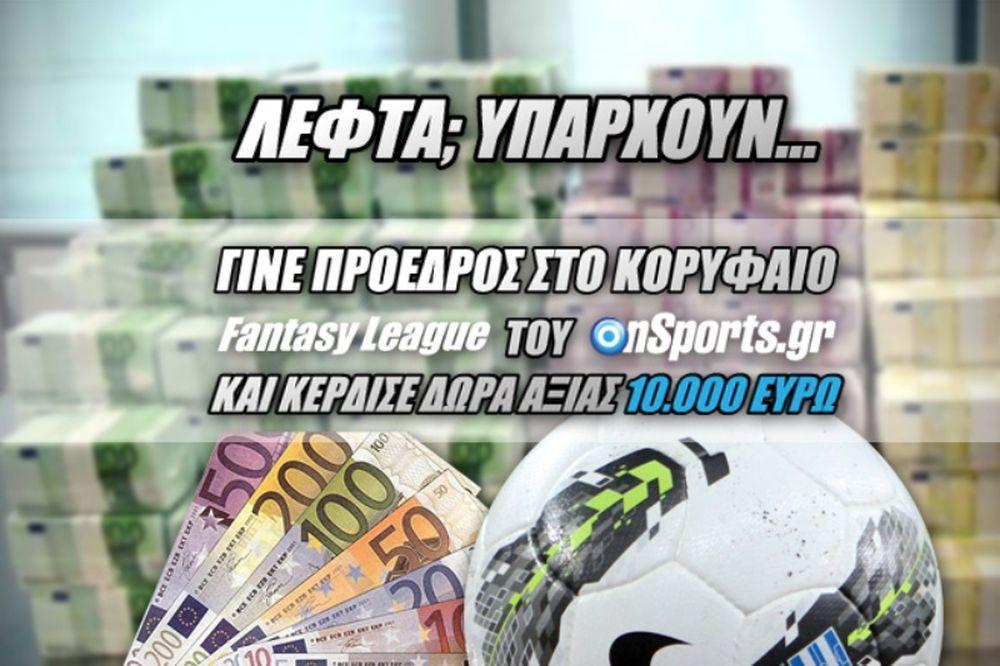 Ξεκινάει η δράση στο Onsports Fantasy League!