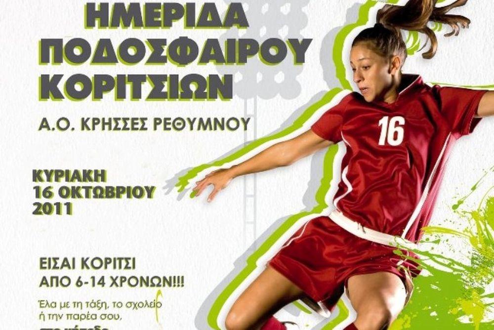 Ημερίδα γυναικείου ποδοσφαίρου από Κρήσσες