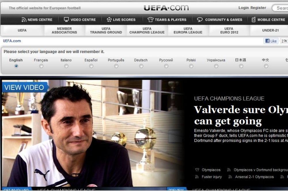 Βαλβέρδε στην UEFA: «Ίδιο στιλ εντός κι εκτός έδρας» (video)