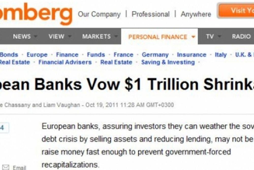 Bloomberg: Οι τράπεζες δίνουν αγώνα για την ανεξαρτησία τους