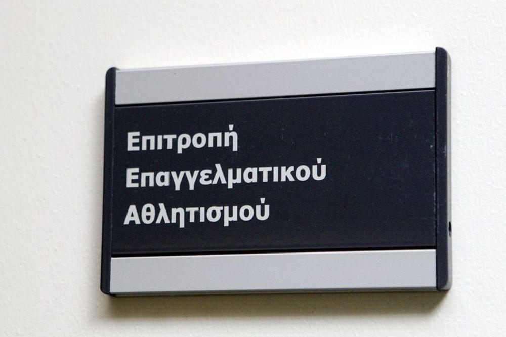 Το ΦΕΚ για την σύνθεση της ΕΕΑ ζήτησε ο Βόλος