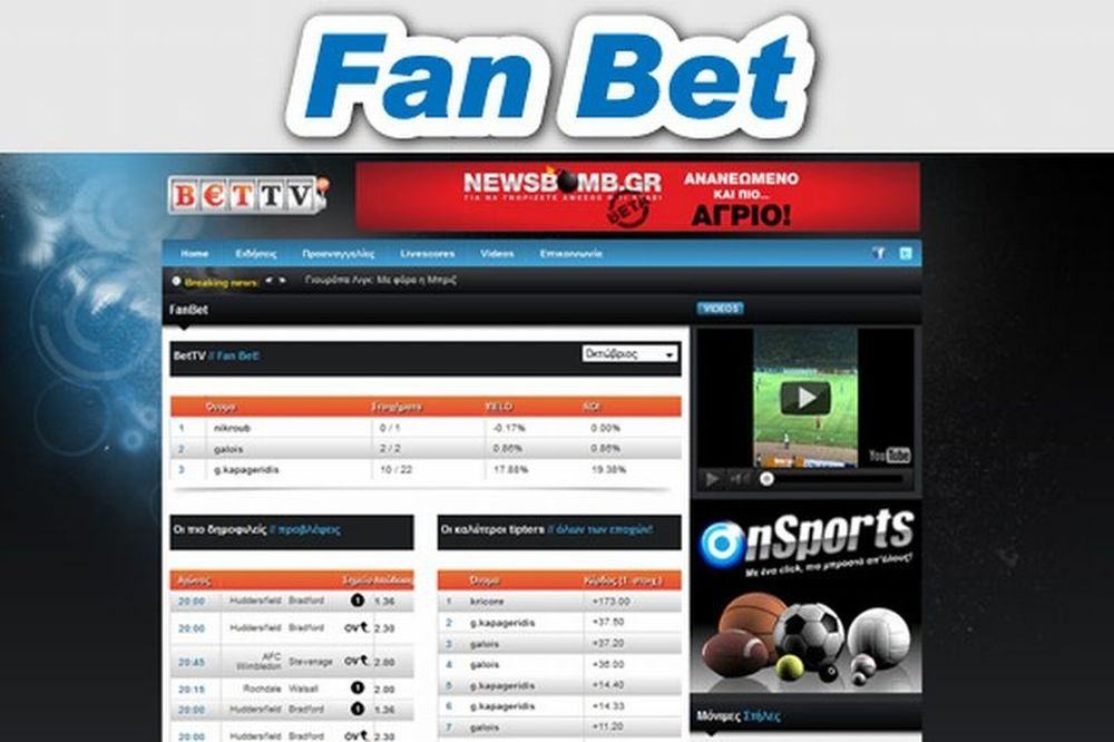 Το καλύτερο Fan Bet που έγινε ποτέ, μόνο στο Bettv.gr!