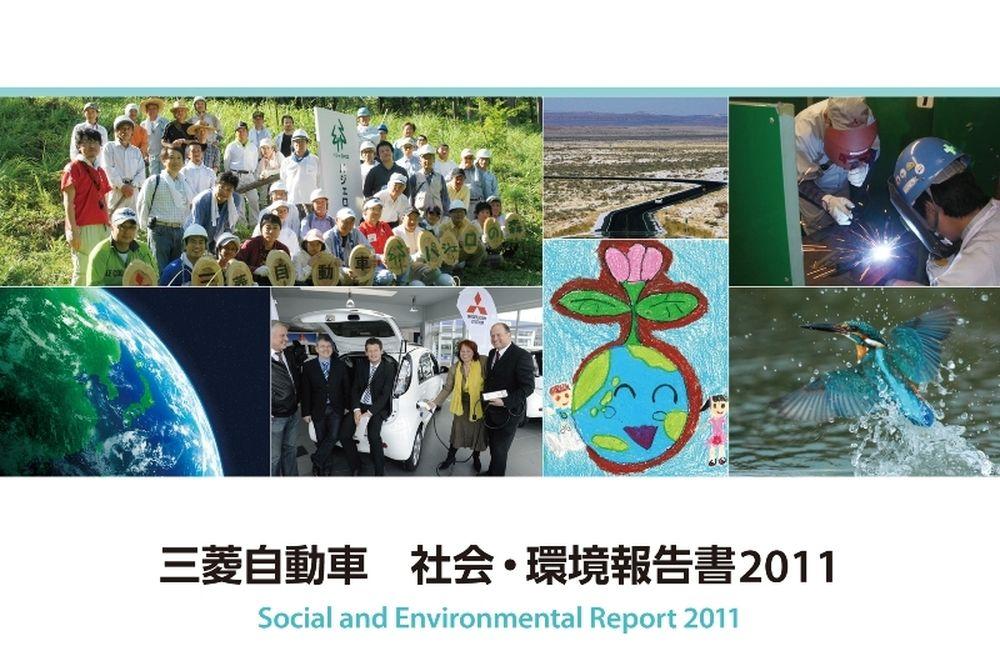 Κοινωνική & Περιβαλλοντική αναφορά από την Mitsubishi