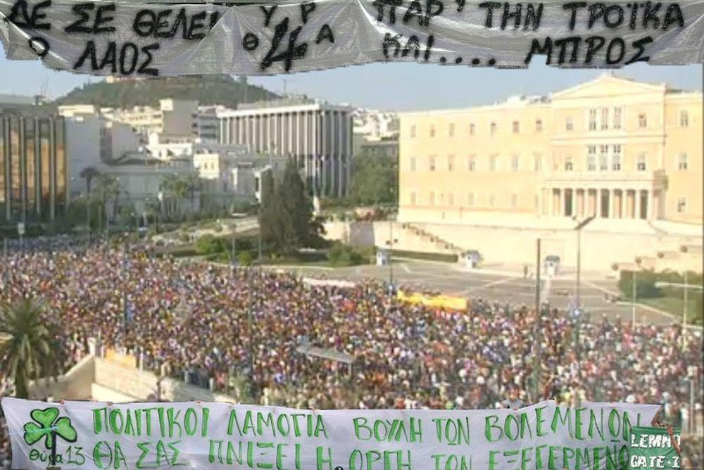 Ο λαός μίλησε… η οργή ξεχείλισε! (photos)