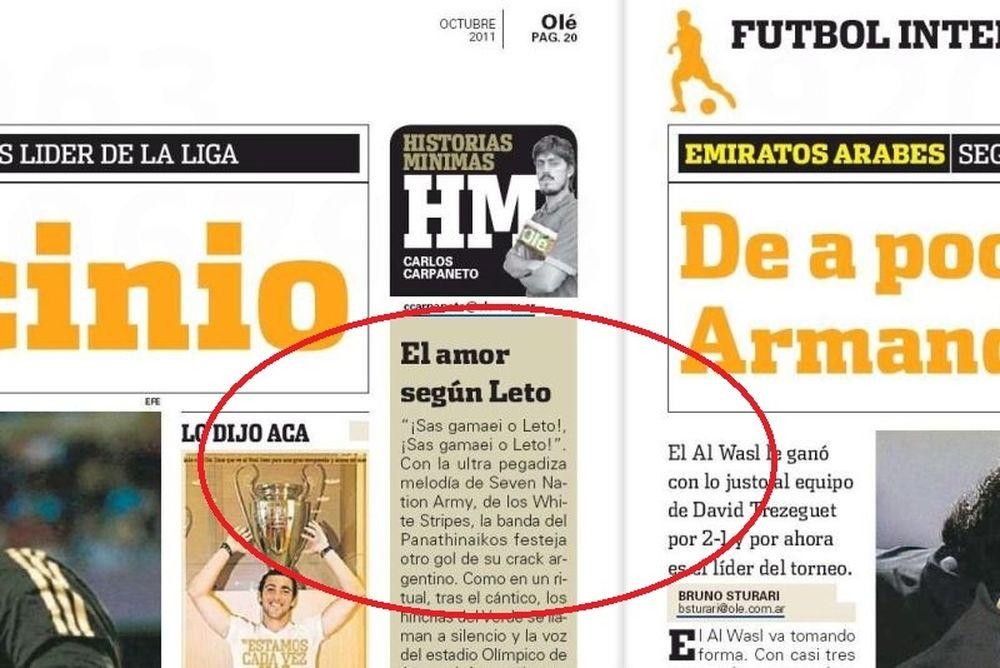 «Σας… γλεντάει ο Λέτο» και στην Αργεντινή!