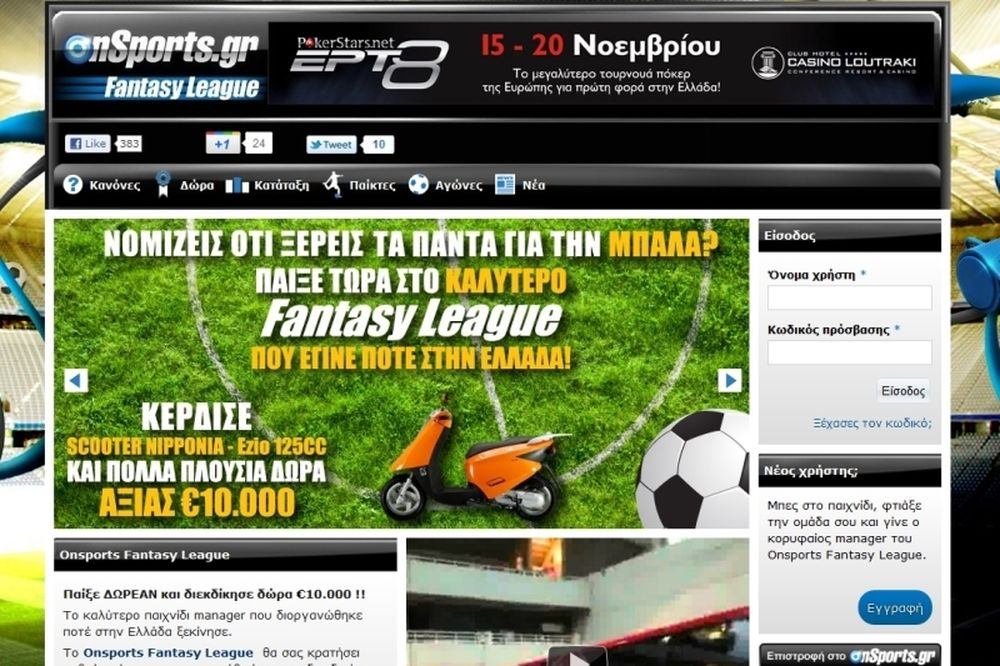 Σαρώνει το Onsports Fantasy League!
