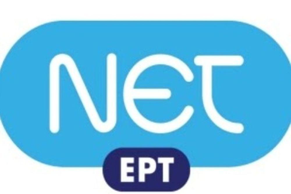 Το πρόγραμμα της ΝΕΤ για το Champions League (02/11)