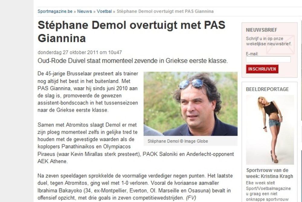 «Εντυπωσιάζει ο Ντεμόλ στον ΠΑΣ Γιάννινα»