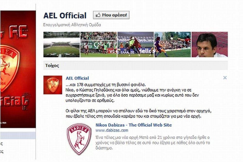 Μήνυμα σε Νταμπίζα στο Facebook της ΑΕΛ