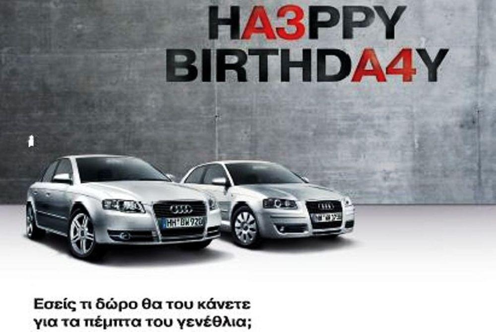 Πρόγραμμα: Audi «5+years  SMART PACK»