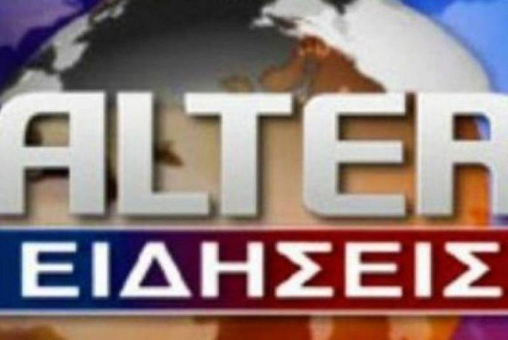 Χωρίς δελτίο ειδήσεων και σήμερα το ALTER