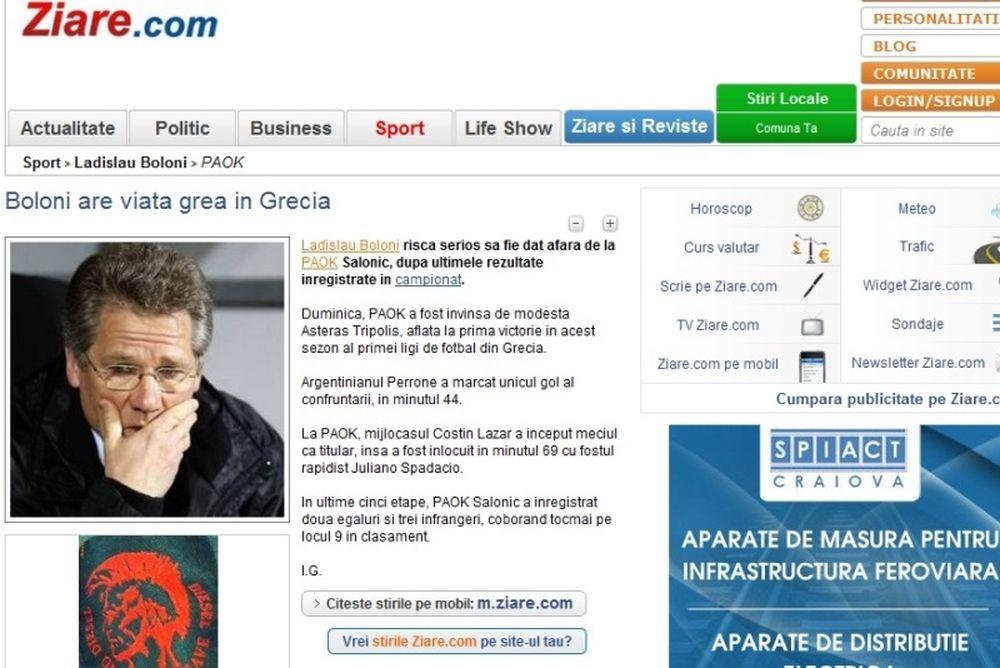 «Ο Μπόλονι έχει δύσκολη ζωή στην Ελλάδα»
