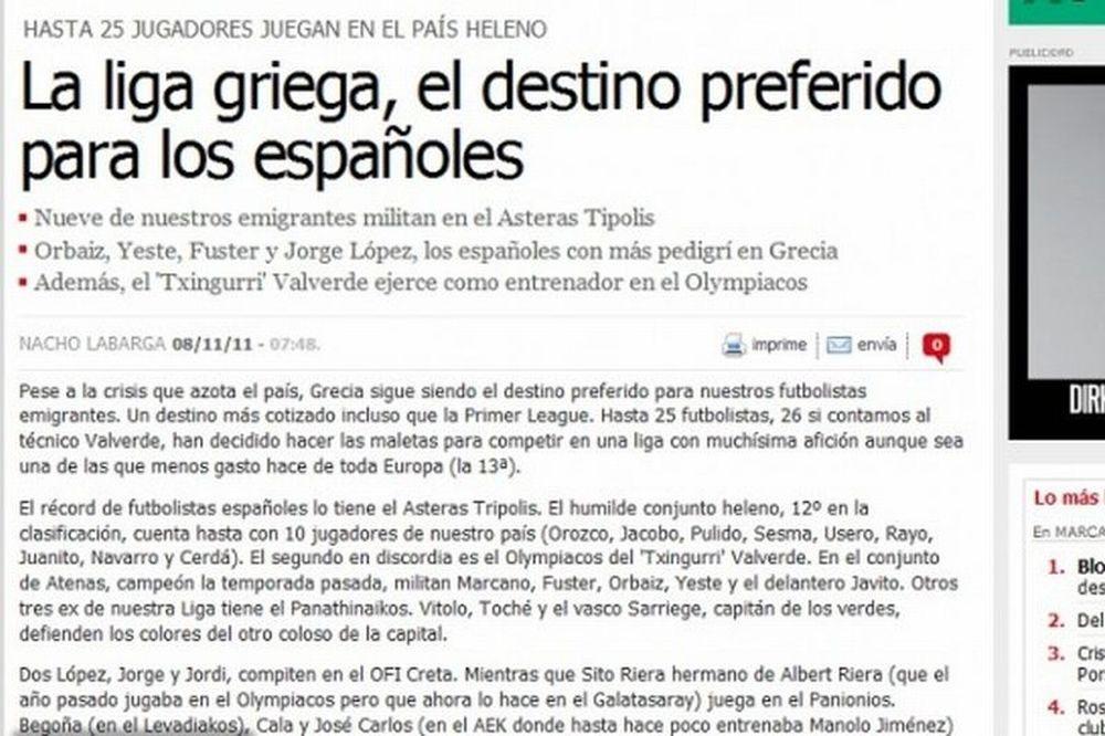 Super League αλά… ισπανικά!