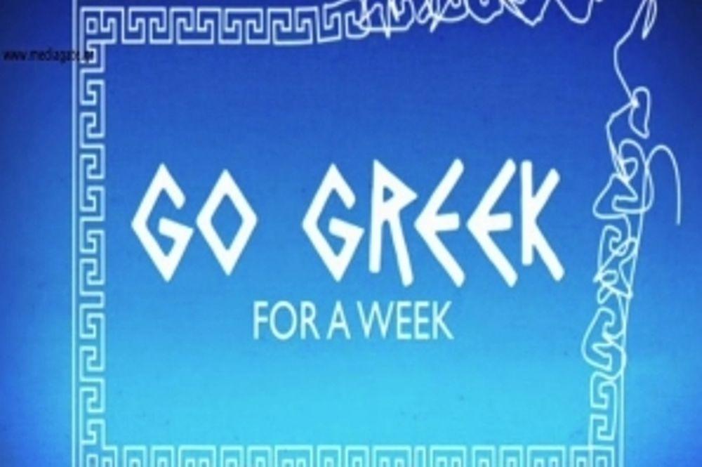 Δείτε τι έγινε στο βρετανικό ριάλιτι για τα προνόμια των Ελλήνων!