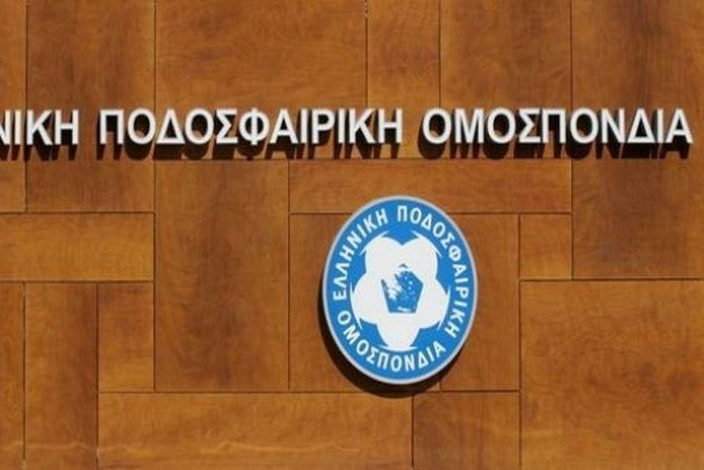 85 χρόνια Ελληνική Ποδοσφαιρική Ομοσπονδία!