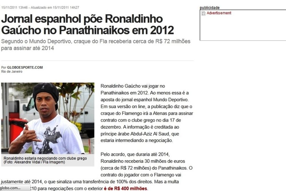 Δεν «παίζει» μόνος του ο Παναθηναϊκός για Ροναλντίνιο