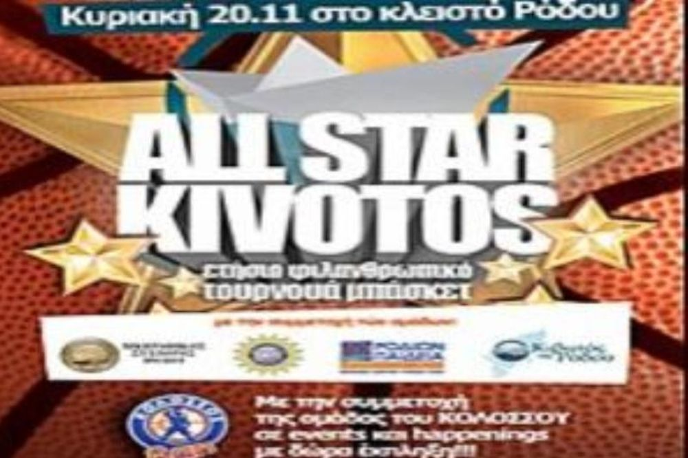 Όλα έτοιμα για το «All Star Kivotos»