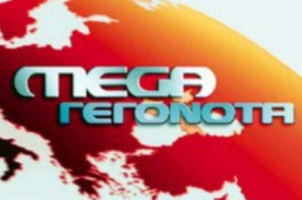 Απολύθηκε βοηθός σκηνοθέτη του MEGA για λάθος πλάνα
