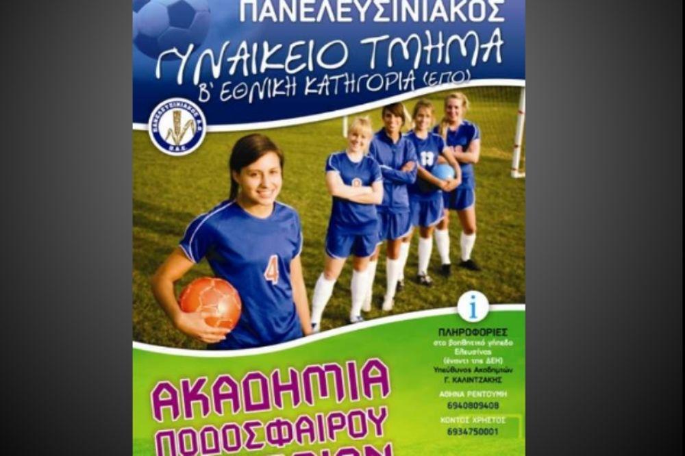 Ακαδημίες γυναικείου ποδοσφαίρου στην Ελευσίνα