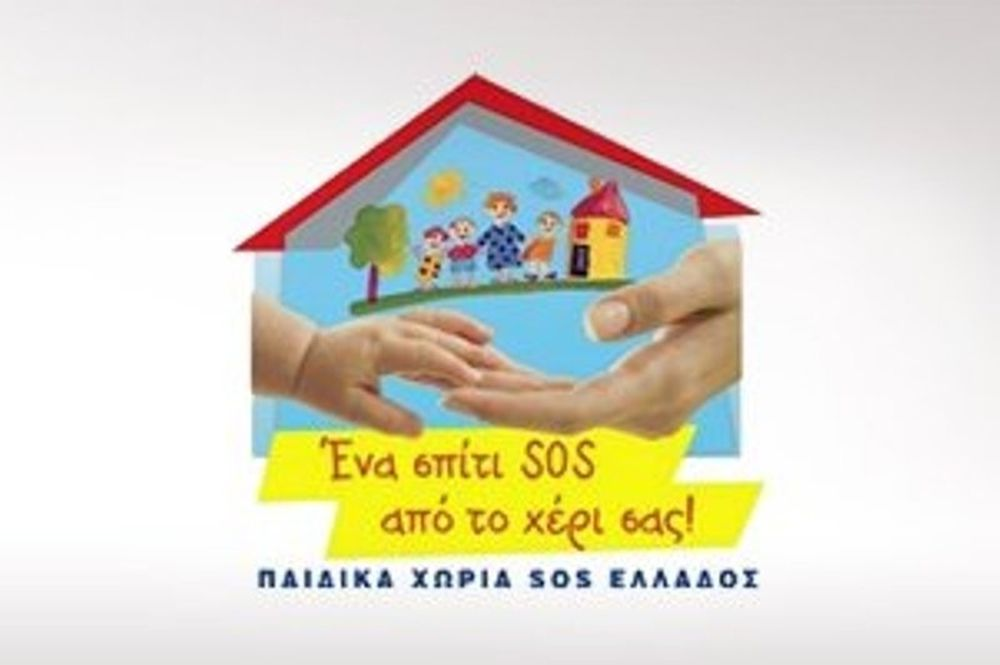 Για τα Παιδικά Χωριά SOS ο Κεραυνός