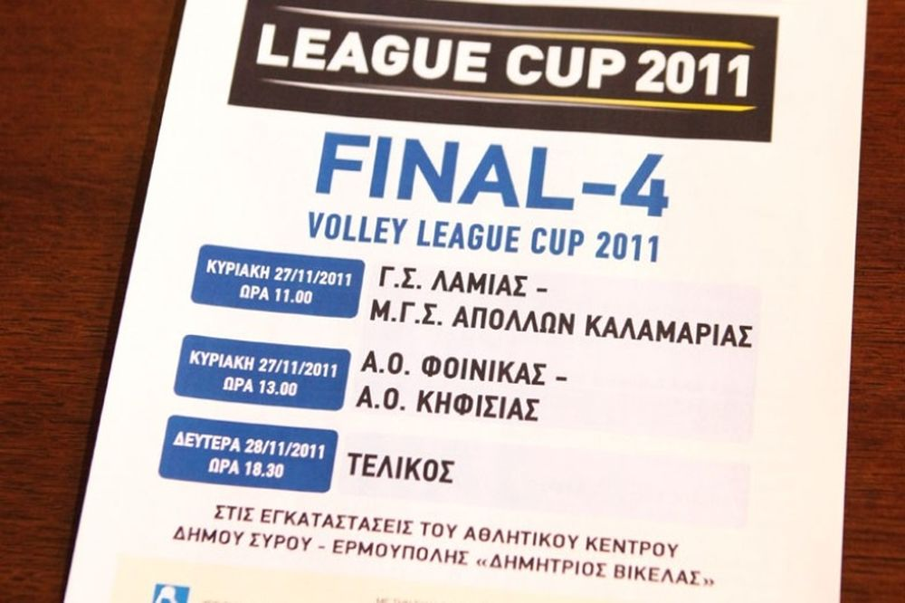 Οι ημιτελικοί του League Cup
