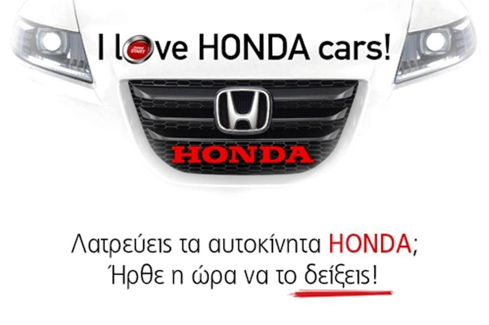 Διαγωνισμός «I love Honda Cars» στο facebook