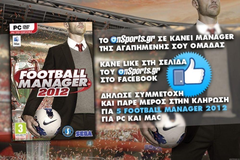 Διαγωνισμός Onsports - Football Manager 2012