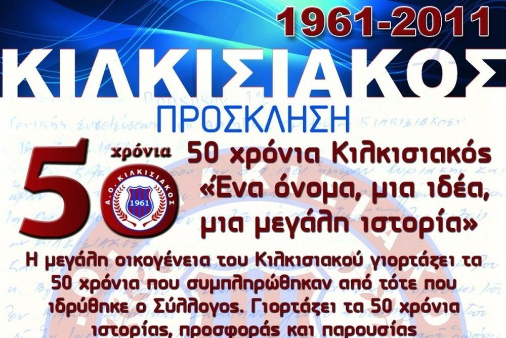 Γιορτάζει 50 χρόνια ο Κιλκισιακός
