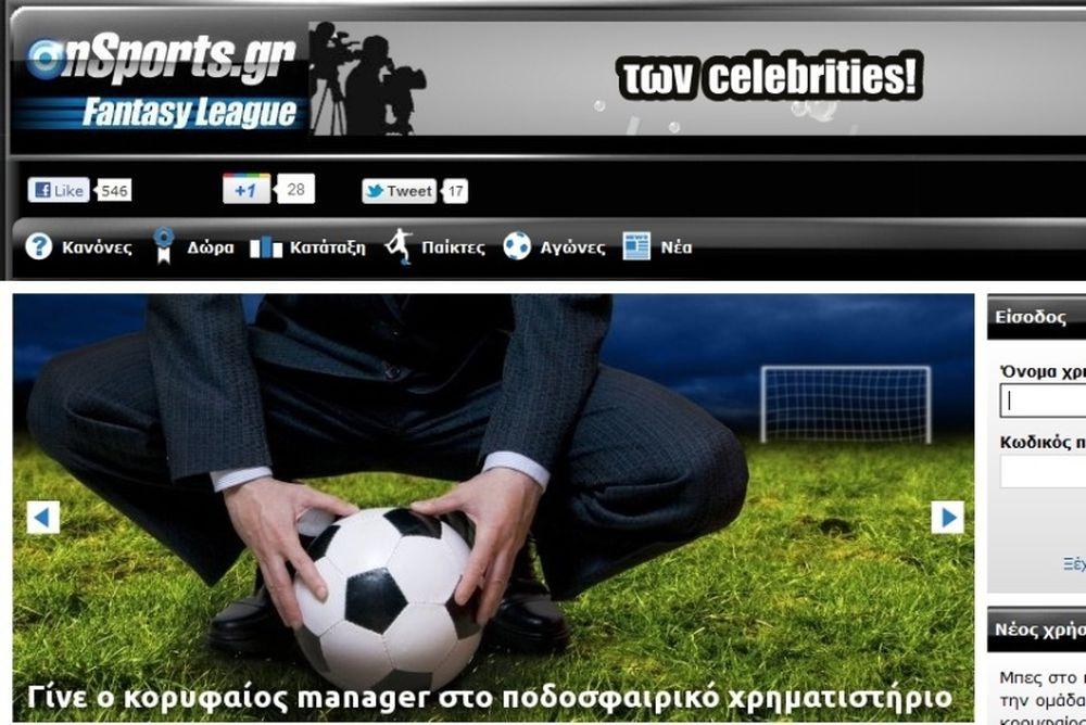 Οι «Δικέφαλοι» στο Onsports Fantasy League