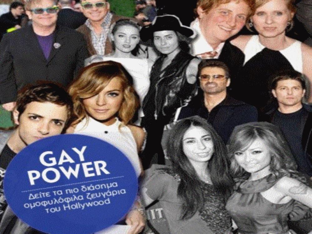 Tα gay ζευγάρια του Χόλιγουντ