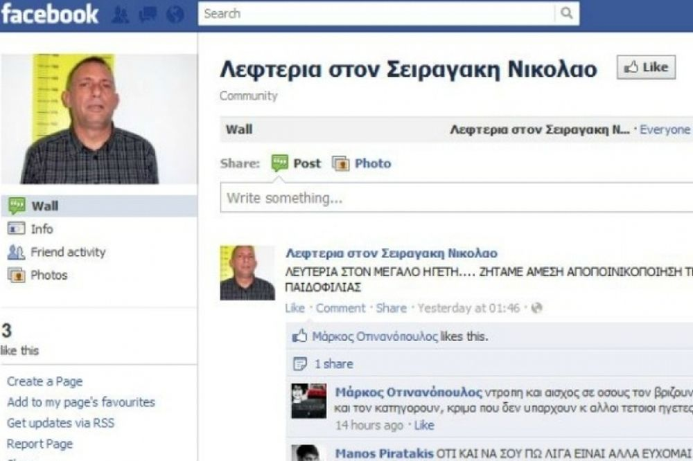 Σελίδα υπέρ του Σειραγάκη στο Facebook!