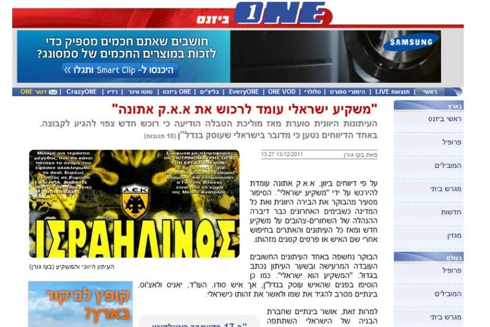Ψάχνονται και τα ισραηλινά Μέσα για την ΑΕΚ…