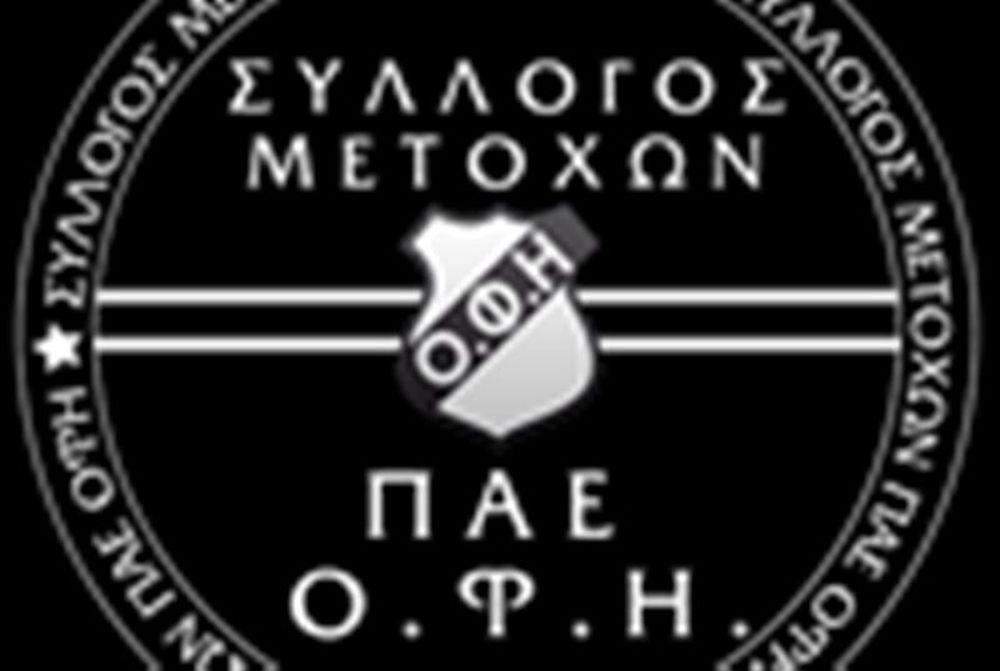 Συνεδριάζει ο σύλλογος μετόχων του ΟΦΗ