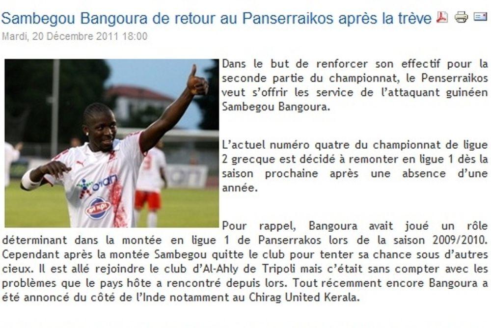 «Ο Μπανγκουρά επιστρέφει… σπίτι του»