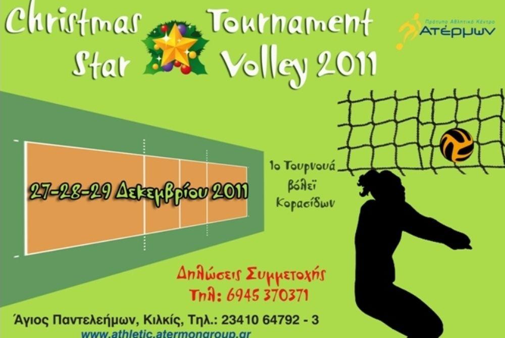 Star volley Την Τρίτη στον Αρτέρμονα
