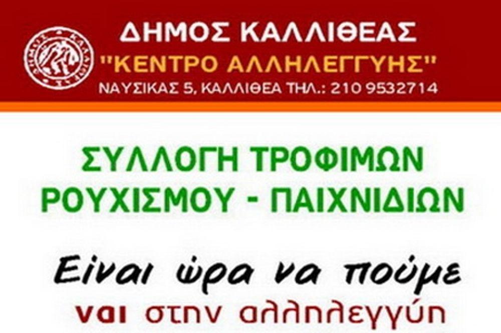 Στο Κέντρο Αλληλεγγύης οι Εσπερίδες