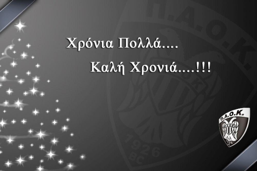 Ευχητήρια ανακοίνωση από τον ΠΑΟΚ!