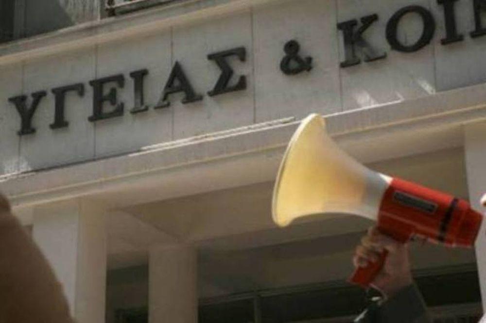 Συγκέντρωση διαμαρτυρίας έξω από το υπουργείο Υγείας