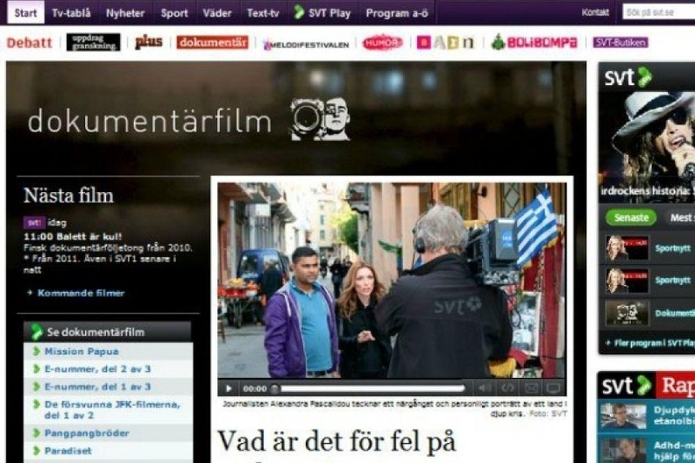 Το ντοκιμαντέρ στη Σουηδία για τους Έλληνες (video)